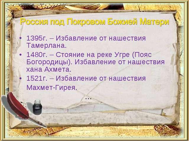 1395г. – Избавление от нашествия Тамерлана. 1480г. – Стояние на реке Угре (По...