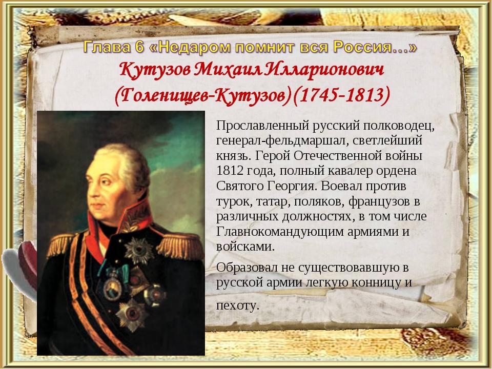 Прославленный русский полководец, генерал-фельдмаршал, светлейший князь. Гер...