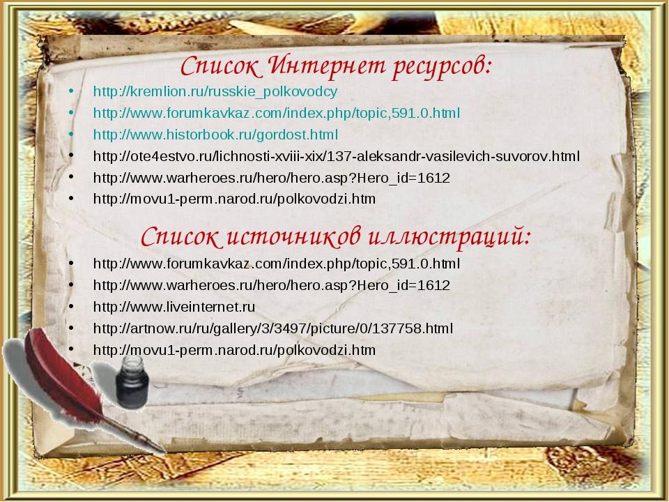 Список Интернет ресурсов: http://kremlion.ru/russkie_polkovodcy http://www.fo...