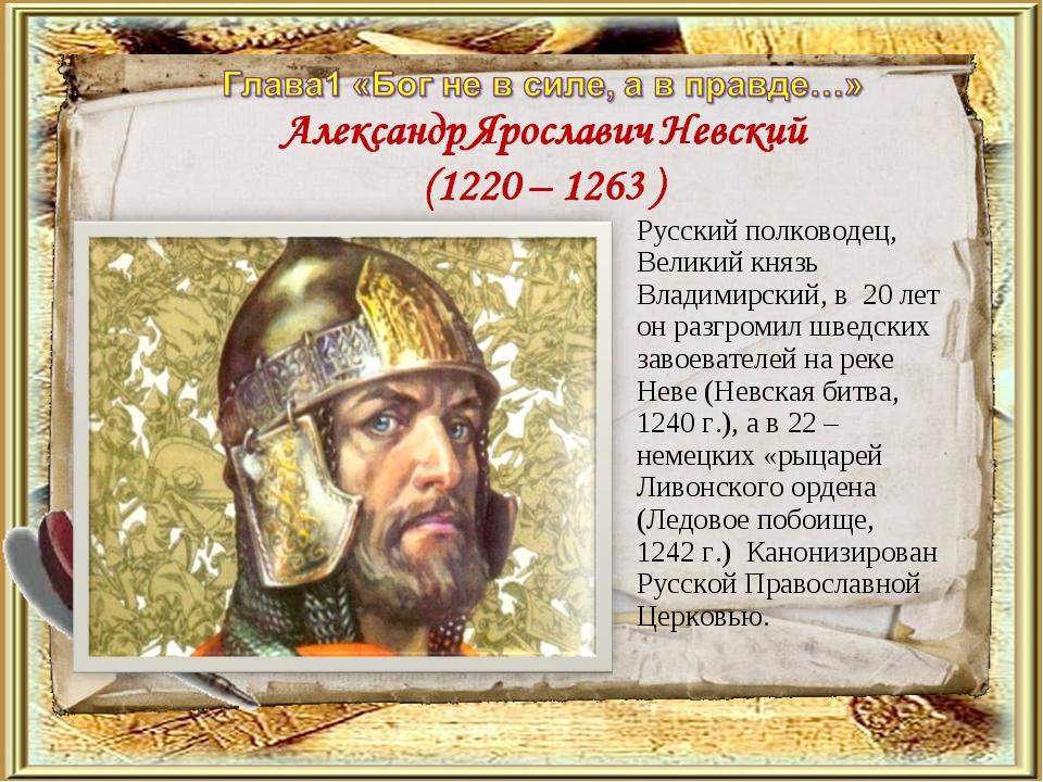 Русский полководец, Великий князь Владимирский, в 20 лет он разгромил шведск...