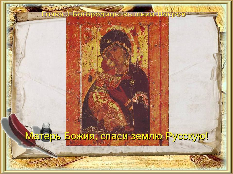 Матерь Божия, спаси землю Русскую!