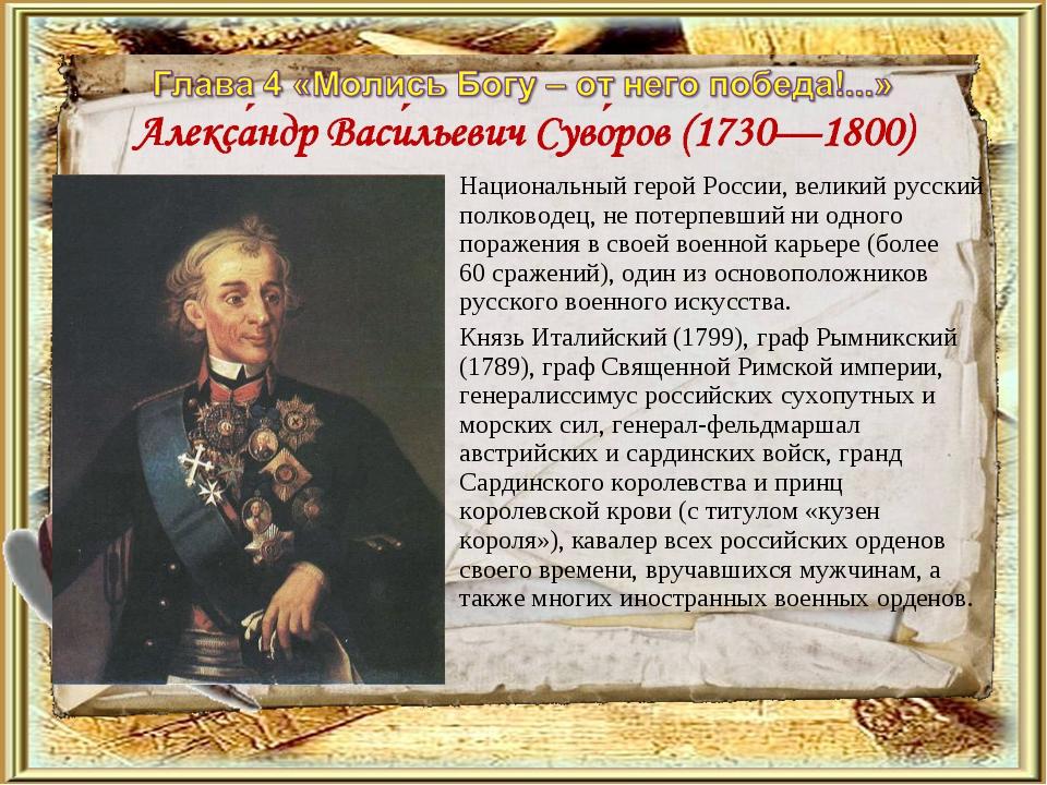 Национальный герой России, великий русский полководец, не потерпевший ни одно...