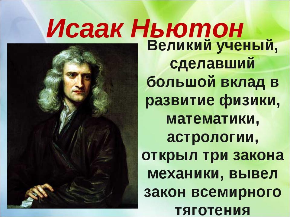 коррекции самый великий математик в мире гарантию лучшей