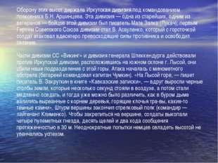 Оборону этих высот держала Иркутская дивизия под командованием полковника Б.Н