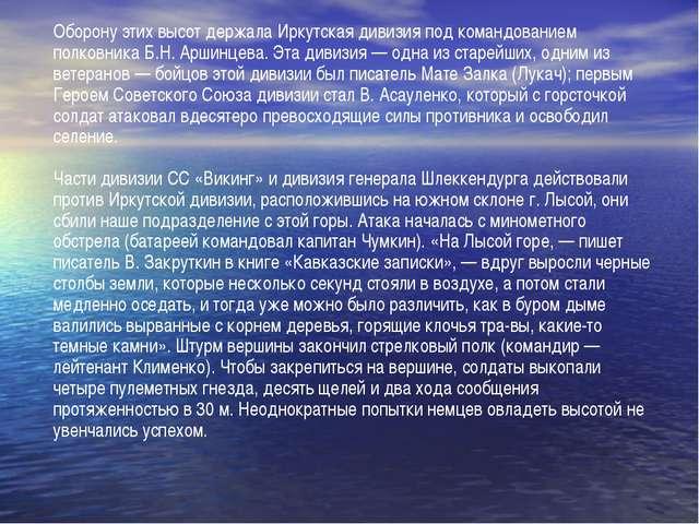 Оборону этих высот держала Иркутская дивизия под командованием полковника Б.Н...