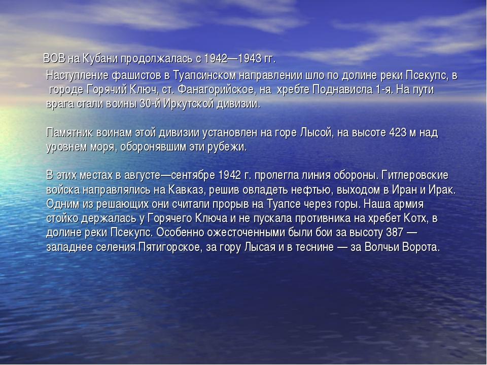 ВОВ на Кубани продолжалась с 1942—1943 гг. Наступление фашистов в Туапсинско...