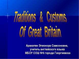 Аракелян Элеонора Самсоновна, учитель английского языка МБОУ СОШ №6 города Ге