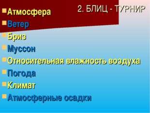 2. БЛИЦ - ТУРНИР Атмосфера Ветер Бриз Муссон Относительная влажность воздуха