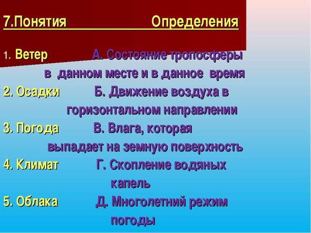 7.Понятия Определения Ветер А. Состояние тропосферы в данном месте и в данное...