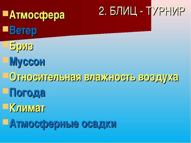 2. БЛИЦ - ТУРНИР Атмосфера Ветер Бриз Муссон Относительная влажность воздуха...