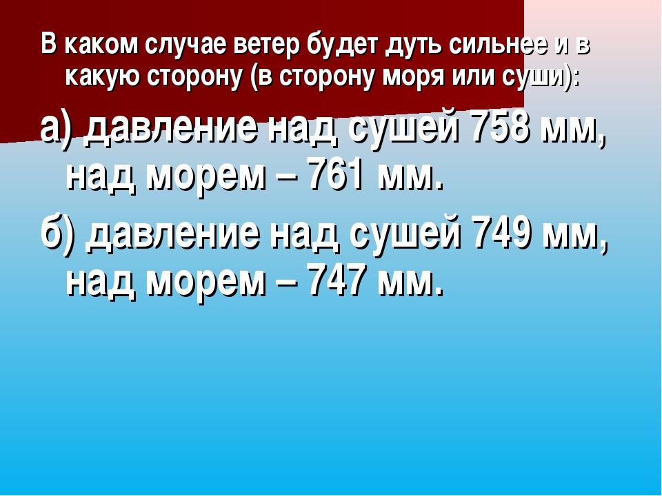 В каком случае ветер будет дуть сильнее и в какую сторону (в сторону моря или...