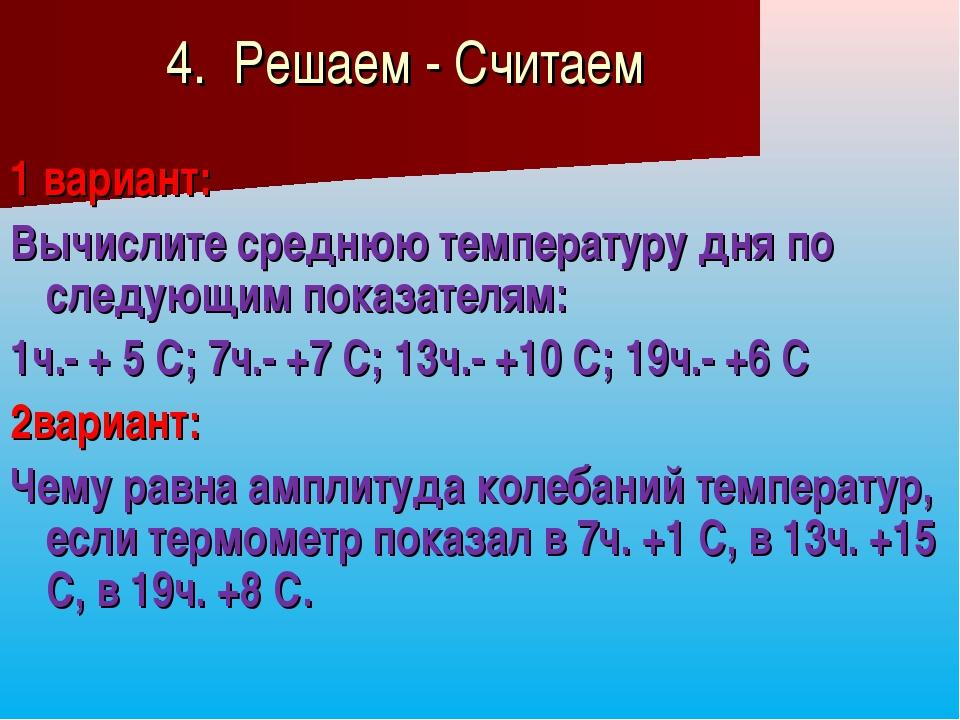 4. Решаем - Считаем 1 вариант: Вычислите среднюю температуру дня по следующим...