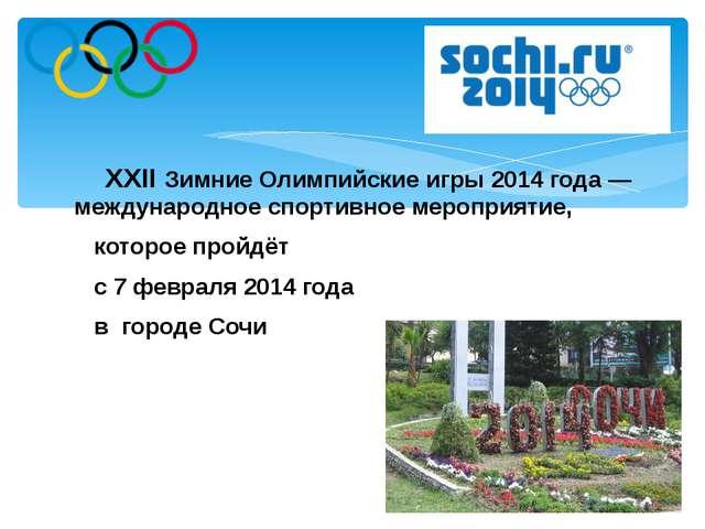 XXII Зимние Олимпийские игры 2014 года — международное спортивное мероприяти...