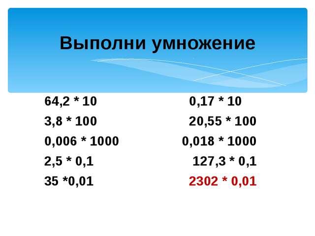64,2 * 10 0,17 * 10 3,8 * 100 20,55 * 100 0,006 * 1000 0,018 * 1000 2,5*...