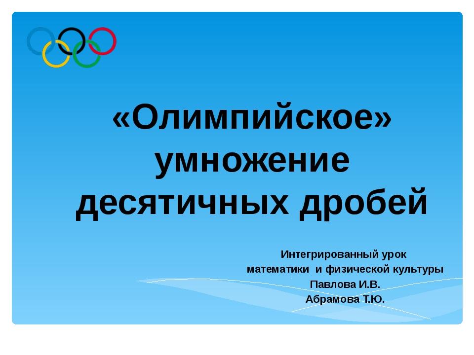 «Олимпийское» умножение десятичных дробей Интегрированный урок математики и ф...