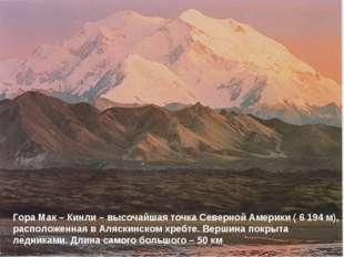 Гора Мак – Кинли – высочайшая точка Северной Америки ( 6 194 м), расположенна