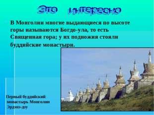 В Монголии многие выдающиеся по высоте горы называются Богдо-ула, то есть Свя