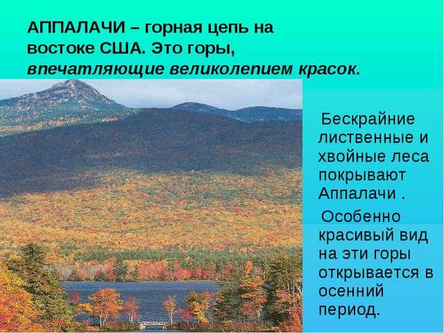 АППАЛАЧИ – горная цепь на востоке США. Это горы, впечатляющие великолепием кр...