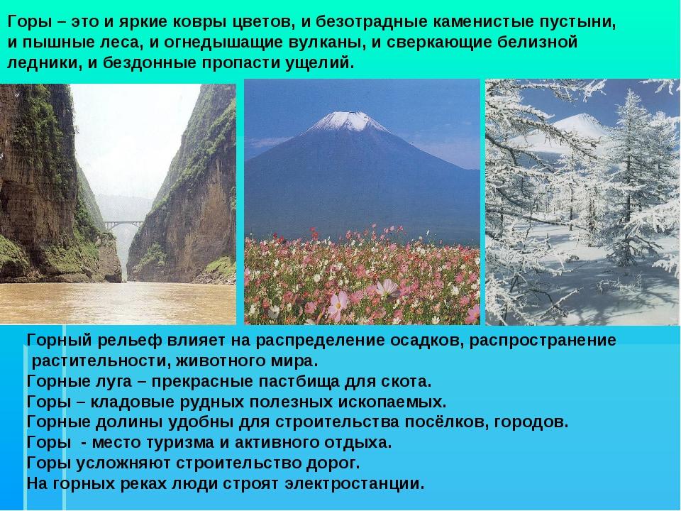 Горы – это и яркие ковры цветов, и безотрадные каменистые пустыни, и пышные л...