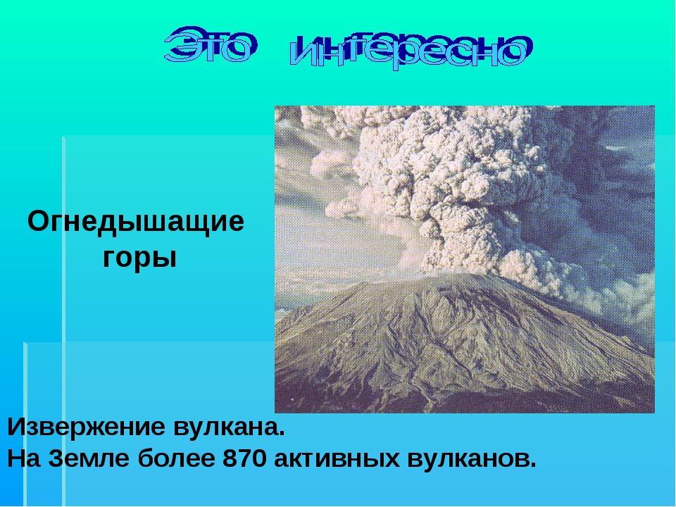 Извержение вулкана. На Земле более 870 активных вулканов. Огнедышащие горы