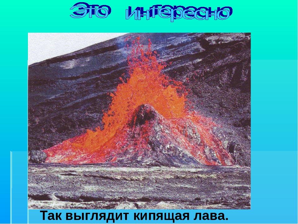Так выглядит кипящая лава.