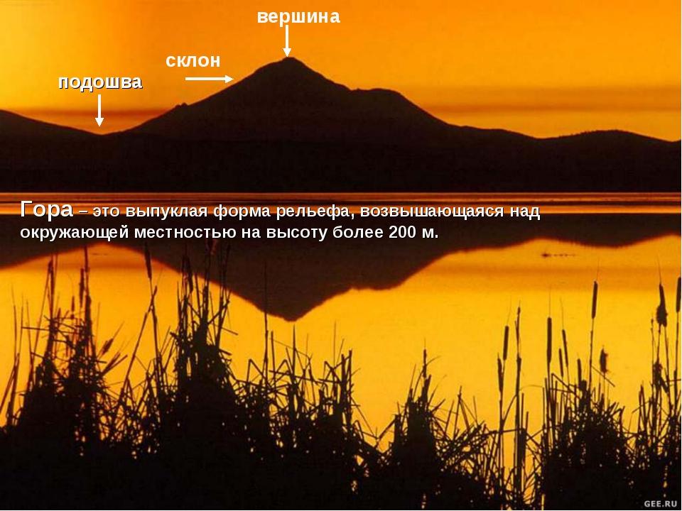 подошва склон вершина Гора – это выпуклая форма рельефа, возвышающаяся над ок...