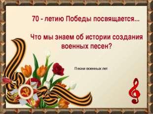 70 - летию Победы посвящается... Что мы знаем об истории создания военных пе