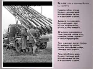 Катюша (Стихи М. Исаковского Музыка М. Блантера 1938г.)  Расцветали яблони