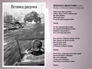 Дорожка фронтовая (Стихи Б. Ласкина и Н.Лабковского Музыка Б. Мокроусова)