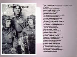 Три танкиста (из кинофильма «Трактористы» Слова Б. Ласкина)  На границе туч