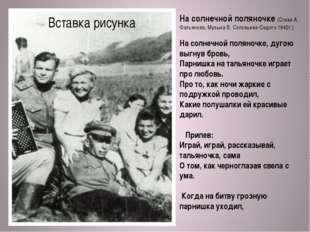 На солнечной поляночке (Стихи А. Фатьянова; Музыка В. Соловьева-Седого 1942г