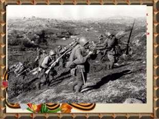 В летописи Отечественной войны есть немало героических эпизодов, рассказываю