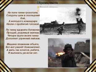На поле танки грохотали, Солдаты шли в последний бой, А молодого командира Н