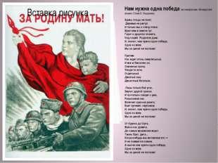 Нам нужна одна победа (из кинофильма «Белорусский вокзал» Слова Б. Окуджавы)