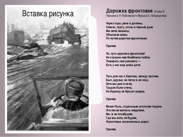 Дорожка фронтовая (Стихи Б. Ласкина и Н.Лабковского Музыка Б. Мокроусова) ...