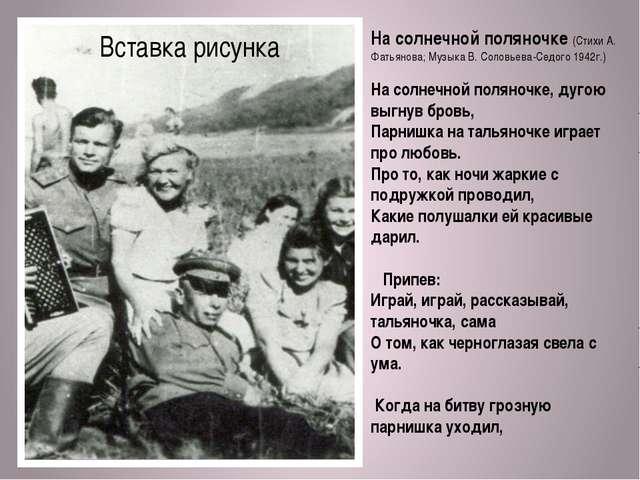 На солнечной поляночке (Стихи А. Фатьянова; Музыка В. Соловьева-Седого 1942г...