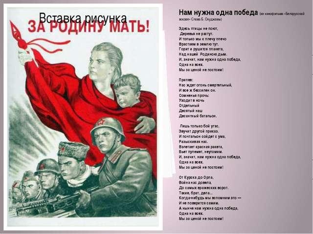 Нам нужна одна победа (из кинофильма «Белорусский вокзал» Слова Б. Окуджавы)...