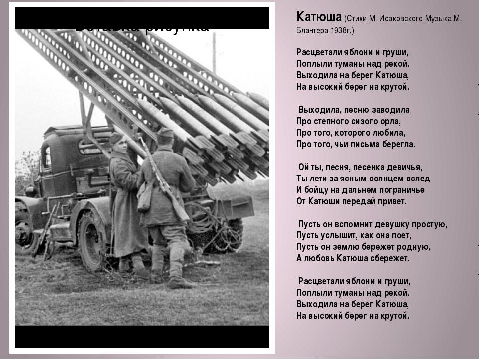 Катюша (Стихи М. Исаковского Музыка М. Блантера 1938г.)  Расцветали яблони...