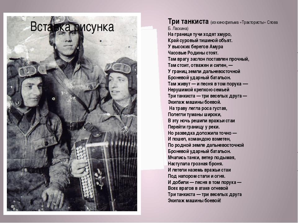 Три танкиста (из кинофильма «Трактористы» Слова Б. Ласкина)  На границе туч...