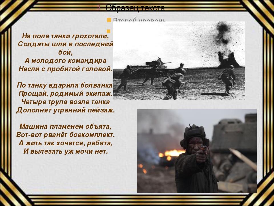 На поле танки грохотали, Солдаты шли в последний бой, А молодого командира Н...