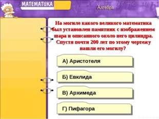 В) Архимеда А) Аристотеля Б) Евклида Г) Пифагора На могиле какого великого ма