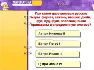 Б) при Петре I А) при Николае II Г) при Иване IV В) при Иване III При каком ц