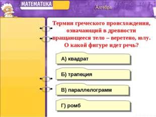Г) ромб А) квадрат Б) трапеция В) параллелограмм Термин греческого происхожде