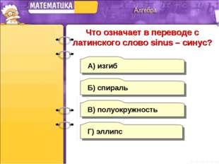 А) изгиб Б) спираль В) полуокружность Г) эллипс Что означает в переводе с лат