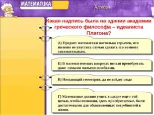 В) Незнающий геометрии, да не войдет сюда А) Предмет математики настолько сер