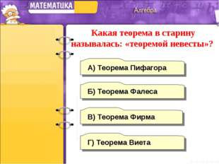 А) Теорема Пифагора Г) Теорема Виета Б) Теорема Фалеса В) Теорема Фирма Какая