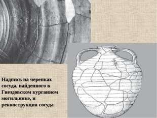 Надпись на черепках сосуда, найденного в Гнездовском курганном могильнике, и