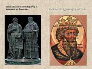 Памятник святителям Кириллу и Мефодию в г. Дмитрове Князь Владимир святой