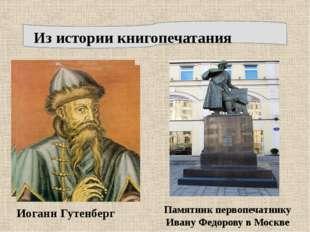 Из истории книгопечатания Иоганн Гутенберг Памятник первопечатнику Ивану Фед