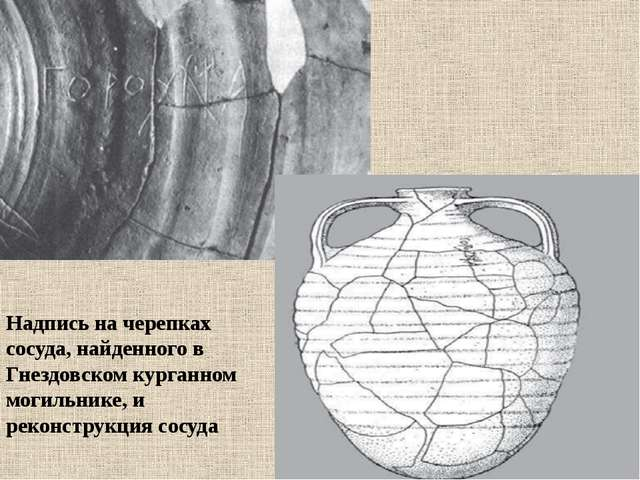 Надпись на черепках сосуда, найденного в Гнездовском курганном могильнике, и...